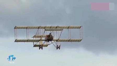 实拍1910年的飞机,距今有100多年历史,居然可以再次飞向天空