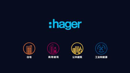 """""""德国匠心,专注为你"""" -- 海格电气发布中国品牌新战略"""