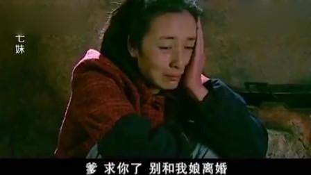 七妹:老婆坏事做尽,老头气得要离婚,老婆坐在地上抱头痛哭!