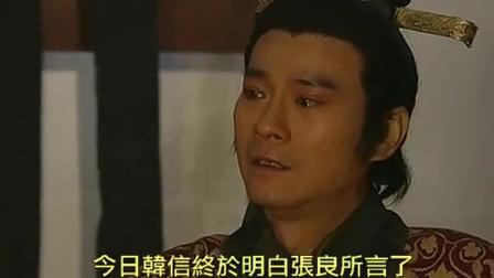 楚汉骄雄 九五之尊能忍辱负重,韩信逃不出刘邦的手掌心了!