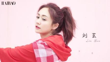 刘芸:真是让人怦然心动的小姐姐
