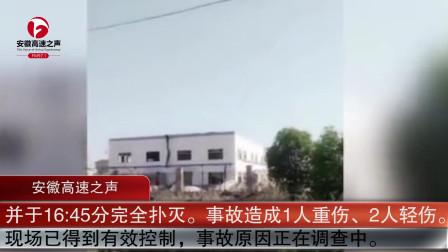 制药厂升起蘑菇云,安徽宿州制药厂爆炸,致1重伤2轻伤