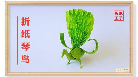 折纸神谷哲史琴鸟1折纸王子视频教程