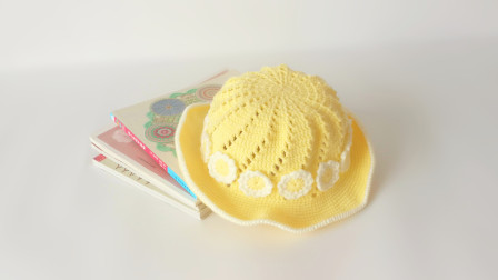手工钩针编织宝宝帽子儿童夏季可爱黄色小花遮阳帽视频教程编织花样图