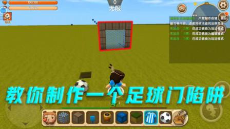 迷你世界:教你制作一个足球陷阱,是不是很简单!