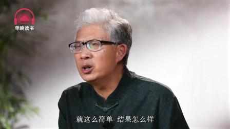纪连海:晁盖跟宋江到底哪里不一样?