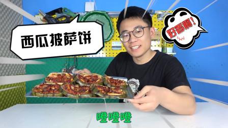 用西瓜做披萨味道会怎样?一张西瓜板蓝根芥末披萨饼送给你