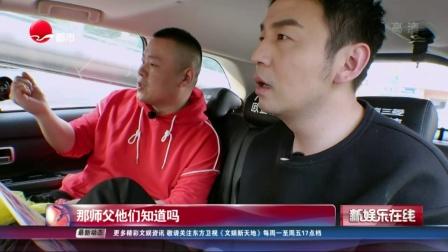 """岳云鹏一肚子""""委屈""""闯极限 SMG新娱乐在线 20190523 高清版"""