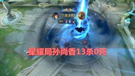 大熊王者荣耀:孙尚香强行对线马克火力压制
