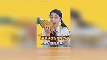你有椰子碗, 我有菠萝碗, 好吃到爆的菠萝冰激凌