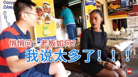 """南非05集:采访""""黑唇""""妹子,问及老板如何?表示说得太多了"""