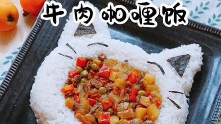 适合宝宝吃的牛肉咖喱饭,一定要多做点米饭哦,太下饭了!