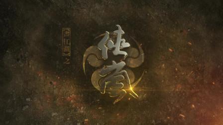 画江湖之侠岚-进退忆厅