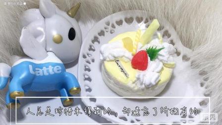 你的生日蛋糕抱歉玩了 祝你生日快乐呀……支架还没调好