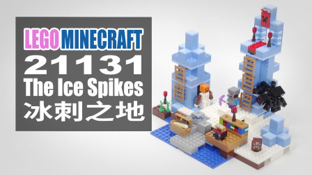 乐高我的世界 21131 冰刺之地 LEGO Minecraft The Ice Spikes