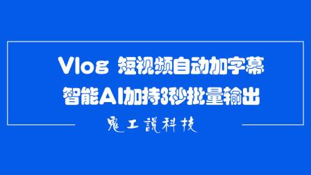 如何给 Vlog 短视频自动加字幕?智能AI加持3秒批量输出
