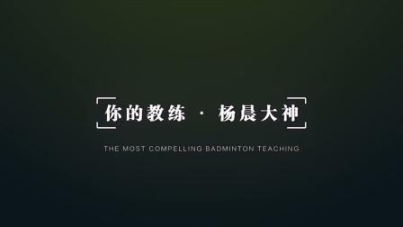 杨晨大神训练笔记 双打技术教学:如何给搭档创造进攻机会