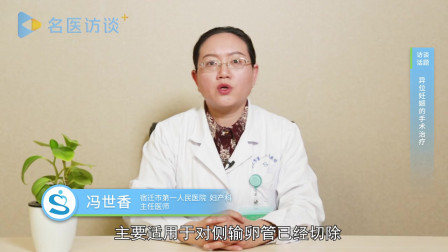 异位妊娠的手术治疗