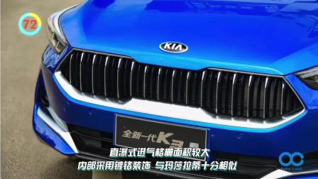 「百秒看车」全新起亚K3上市,神似玛莎拉蒂,9.88万起售-爱路客