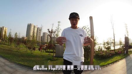 WOLLUP TRICK TIPS 李阳 Nollie Kick Flip