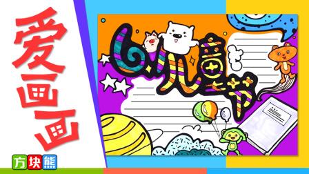 方块熊创意早教 第13集 六一儿童节