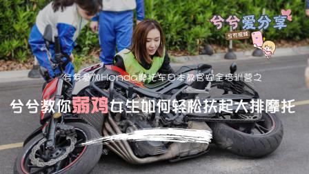 兮兮爱分享:女生如何轻松扶起摩托车