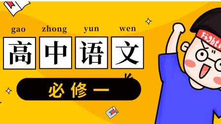 人教版高中语文必修一第2课 诗两首 雨巷