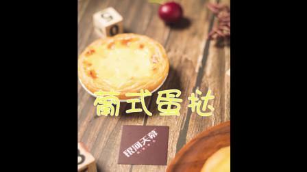 烘焙教程:喜欢吃蛋挞的朋友有口福啦,教你简单做好吃的蛋挞