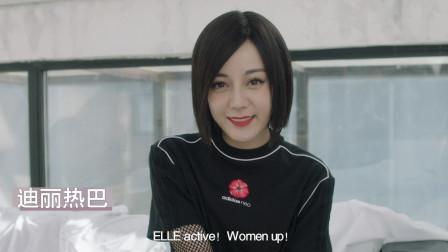 迪丽热巴邀你关注具有全球影响力的女性盛会ELLE active
