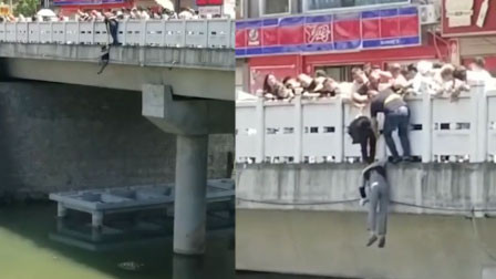 恩施男子因家庭琐事跳桥被挂半空 路过群众腰绑绳索翻桥救人