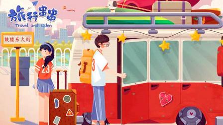 【XY小源手游】旅行串串 试玩 梦想与自由 享受生活