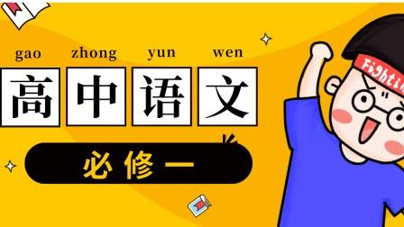 人教版高中语文必修一第5课 荆轲刺秦王(第2课时)