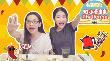 办公室小野和滴妹做创意美食,看滴妹如何用台湾腔说四川话!