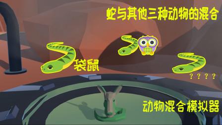 动物混合模拟器:蛇与其他动物混合是啥样子?让我们拭目以待吧