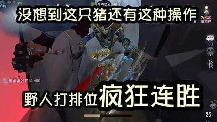 第五人格:芒果让木偶带他上七阶,野人排位遇到超强杰克!