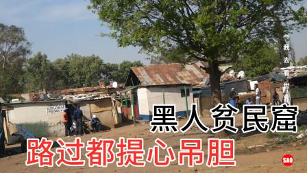 中国人在南非上下班,每天穿过黑人贫民窟,提心吊胆
