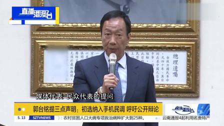 """""""吴郭会""""后郭台铭发表三点声明 国民党""""婉拒""""?"""