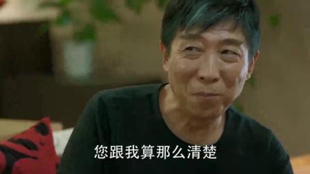 电视剧《小丈夫》:岳父和女婿谈心,字里行间似乎有别的意思,岳母在旁边听得不乐意了