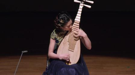 王惠然曲《彝族舞曲》,陈人毓琵琶独奏