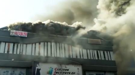 印度商业楼突发大火15人亡 培训中心学生被迫跳楼受伤