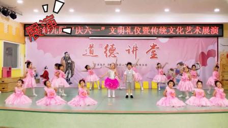 幼儿园六一《中华孝道是美德》歌舞