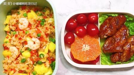美味便当, 菠萝虾仁炒饭和蜜汁鸡翅!