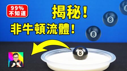 非牛顿流体还可以这么玩! 科学小实验15