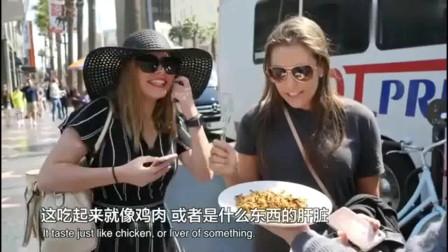 老外看中国:纽约街头请老外吃蝉蛹,老外刚开始是拒绝的!吃一口后:真香!