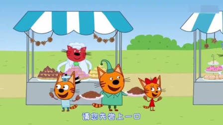 小猫咪们用歌唱的方式告诉大家,爸爸的饼干很美味!