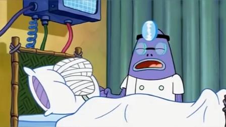 海绵宝宝:章鱼哥因为破相而变成了帅哥,护士都被他迷倒了!