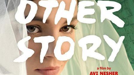 以色列女性电影《另一个故事》The Other Story首款预告
