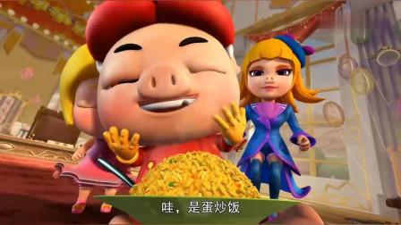 猪猪侠:最美味的蛋炒饭,猪猪侠吃出了幸福的味道