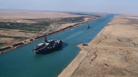 人工开挖的苏伊士运河,到底有多大多深呢?今天算长见识了