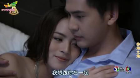 泰剧:娇妻因总裁的甜言蜜语幸福入睡,却做如此噩梦被惊醒?